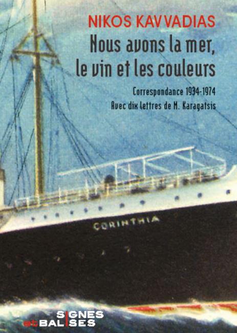 """Nikos Kavvadias, """"Nous avons la mer, le vin et les couleurs - Correspondance 1934-1974"""""""