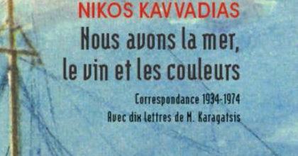Parution de la correspondance de Nikos Kavvadias